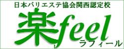 日本バリエステ協会関西認定校「楽feel」ラフィール