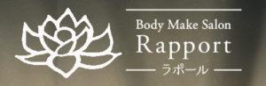 日本バリエステ協会鹿児島認定校Rapport「ラポール」