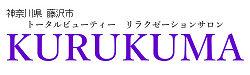 日本バリエステ協会神奈川KURUKUMAクルクマ