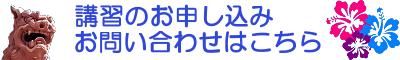 沖縄リフィット・講習申し込みはこちら